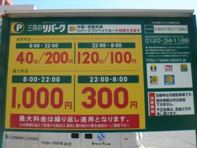 料金変更(本川町2丁目第4).JPG