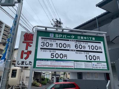 料金変更(SPパーク己斐中1丁目).jpg