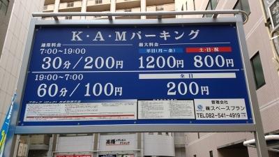 K・A・Mパーキング 1.jpg