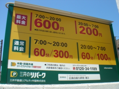 料金変更白島九軒町第3.JPG