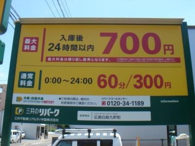 料金変更白島九軒町.JPG
