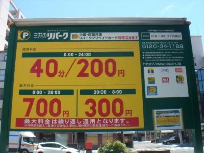 料金変更三篠町3丁目第2.JPG