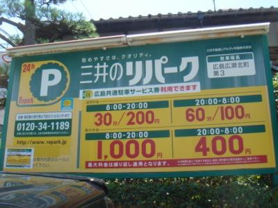 料金変更広瀬北町第3.JPG