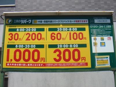 料金変更広瀬北町.JPG