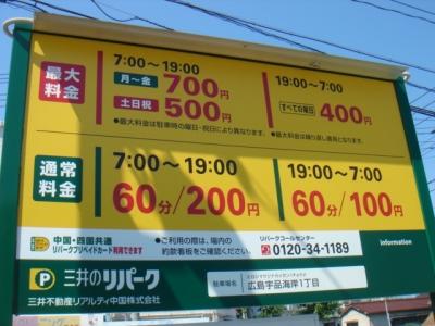 料金変更宇品海岸1丁目.JPG