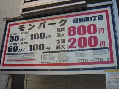 料金変更モン段原南1丁目.JPG