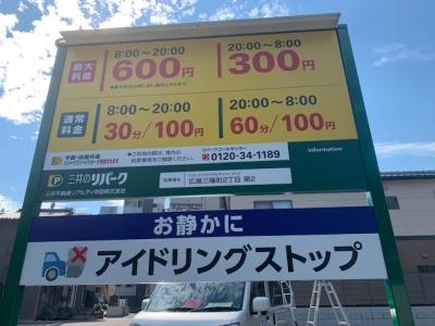 三篠2丁目第2 1.jpg