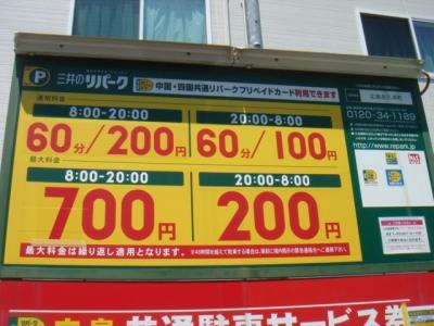 RP舟入幸町 料金変更.JPG