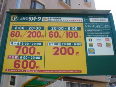 RP舟入町第4料金変更.JPG