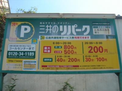RP西白島第5 料金変更.JPG