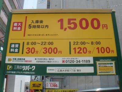 RP大手町1−9 料金変更.JPG