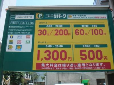RP本川町1丁目 料金変更.JPG