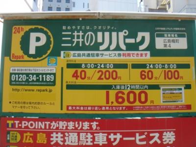 RP幟町第4 料金変更.JPG