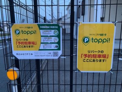 リパーク長束西2丁目 トッピ (1).jpg