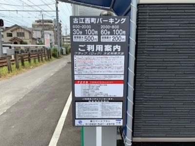 古江西町パーキング 1.jpg
