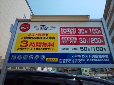 ガスト呉.JPG