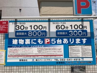 駐車場名変更2.JPG