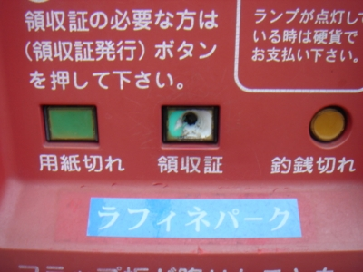 領収ボタン1.JPG