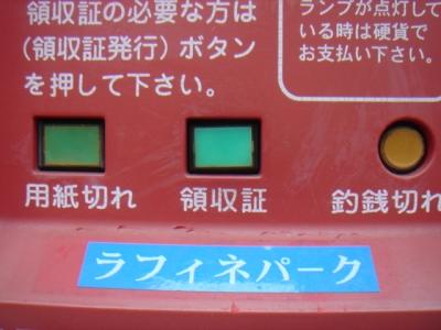 領収ボタン2.JPG