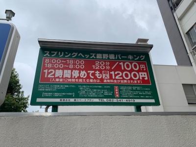 スプリングヘッズ鷹野橋撤去1.jpg