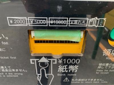 紙幣投入口交換1.jpg