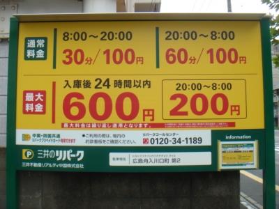 料金変更舟入川口2.JPG