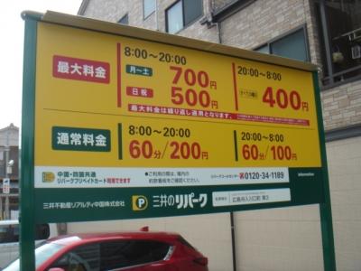 料金変更舟入川口3.JPG