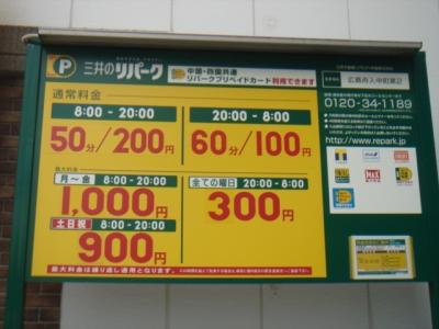 料金変更舟入中町2.JPG