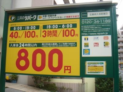 料金変更舟入本町3.JPG