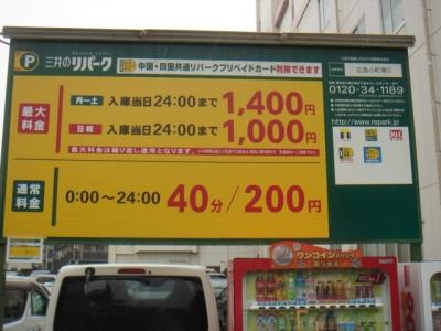 料金変更小町3.JPG