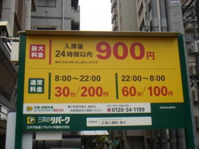 料金変更小網4.JPG