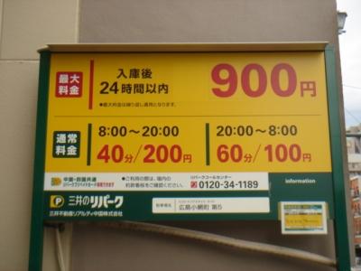 料金変更小網5.JPG