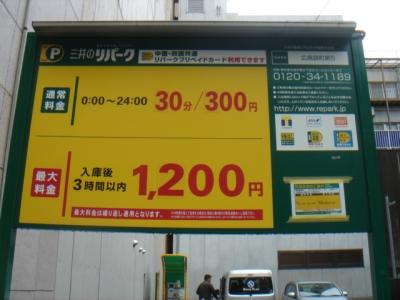 料金変更袋町5.JPG