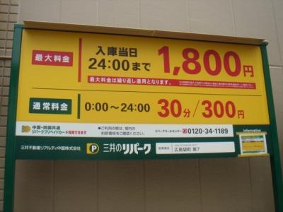 料金変更袋町7.JPG
