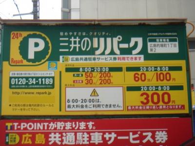 料金変更的場1−2後.JPG