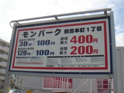 料金変更モンパーク観音本町1丁目.JPG