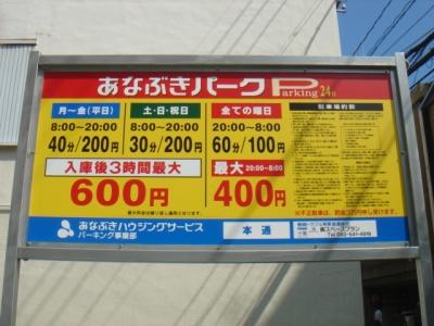 料金変更あなぶき本通.JPG