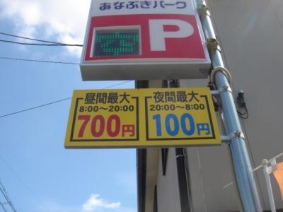 料金変更あなぶき山根町2.JPG