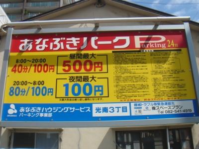 料金変更あなぶき光南3丁目.JPG