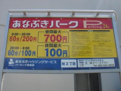 料金変更あなぶき旭2丁目.JPG