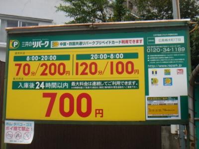 料金変更RP楠木町1丁目.JPG