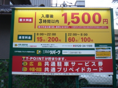 料金変更RP中島町第2.JPG