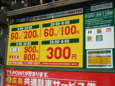 料金変更RP大手町5丁目第11.JPG