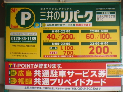 料金変更RP大手町5丁目第10.JPG
