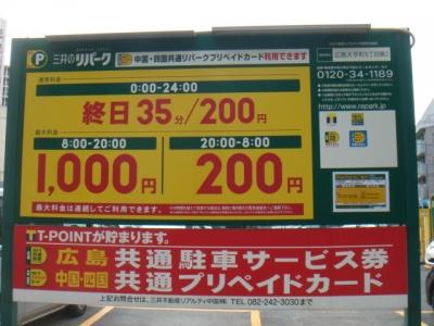 料金変更RP大手町5丁目第2.JPG
