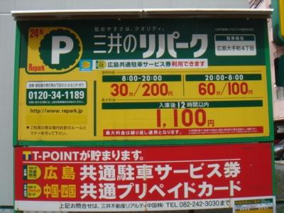 料金変更RP大手町4丁目.JPG