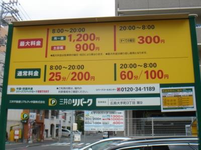 料金変更RP大手町3丁目第9.JPG