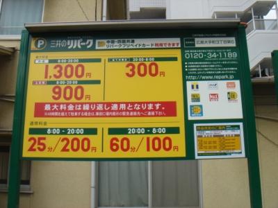 料金変更RP大手町3丁目第6.JPG