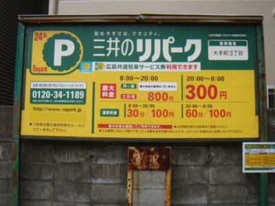 料金変更RP大手町3丁目.JPG