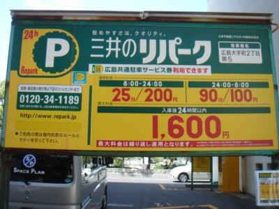 料金変更RP大手町2丁目第5.JPG